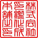 株式会社印鑑作成本舗之印(篆書体)