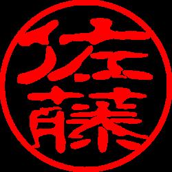 ヨガ印鑑【名字シリーズ4】