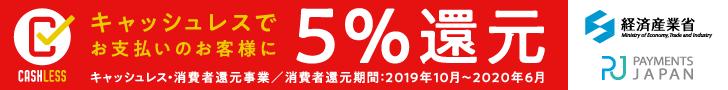 キャッシュレス 5パーセント還元