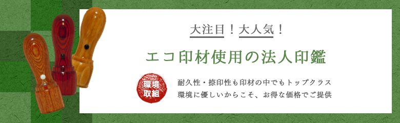エコ印材使用の法人印鑑