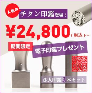 人気のチタン印鑑・29300円から・法人印鑑3本セット